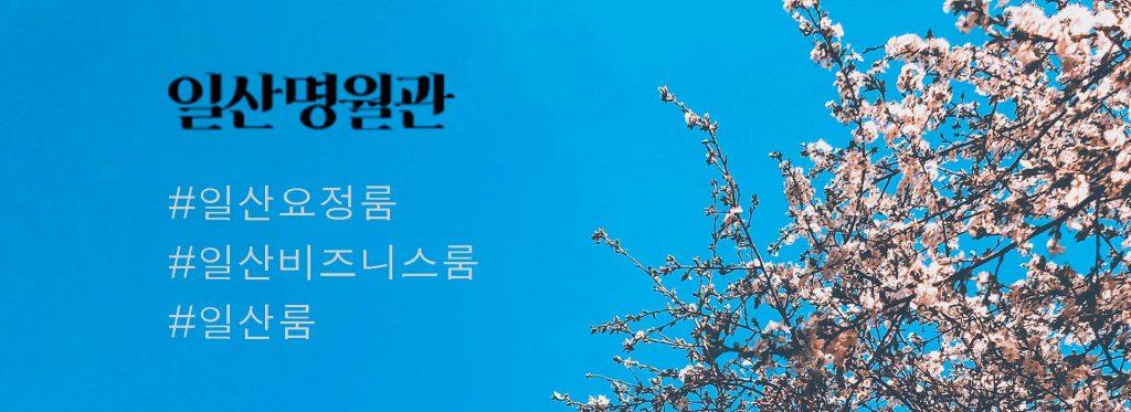 일산명월관 소개