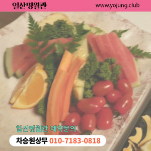일산명월관 과일안주