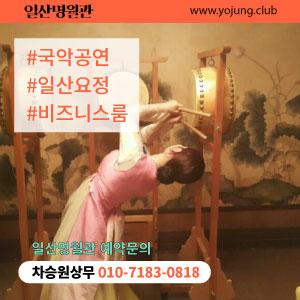 일산명월관 국악공연